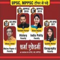 Are you searching for the Best MPPSC Coaching in Indore